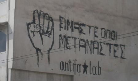 Είμαστε όλοι μετανάστες Antifa ★ Lab - Πειραιώς 1 (1)